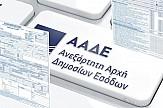 Διευρύνονται τα όρια για την ηλεκτρονική χορήγηση Αποδεικτικού  Φορολογικής Ενημερότητας