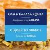 Aegean: Αφιέρωμα στην Ήπειρο το Δεκέμβριο
