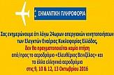 Πρωτοφανές: Κατεβάζει ρολά για 4 ημέρες ο ελληνικός τουρισμός