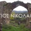 Δήμος Αγ.Νικολάου: Οι δράσεις τουριστικής προβολής το 2017