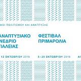 Αναπτυξιακό συνέδριο Αιγιάλειας & Φεστιβάλ Πριμαρόλια 2019