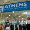 2 εκατ. περισσότεροι επιβάτες το 2018 στο αεροδρόμιο της Αθήνας