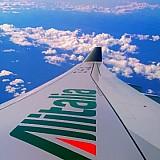 Alitalia: Nέο δρομολόγιο Ρώμη-Θεσσαλονίκη τον Αύγουστο
