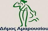 Ο Δήμος Αμαρουσίου στη Ρότα των Φοινίκων