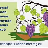 """""""Αγρο – Οικολογική Διαχείριση Αμπελώνων: Πρακτικές, Δράσεις και Στρατηγικές"""""""