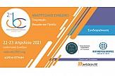 Κρήτη: University Business Conference με θέμα «Τουρισμός. Θεωρία & Πράξη»