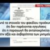Θέμα του Tornos News δίνει το έναυσμα για ρεπορτάζ του AΝΤ1: Γύρισμα - ντροπή στον Παρθενώνα
