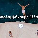 Αφιέρωμα του Discovergreece.com στον εσωτερικό τουρισμό