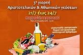 3η γιορτή Αριστοτελικών & Αθωνικών γεύσεων