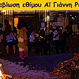 Η αναβίωση του εθίμου του Αϊ Γιάννη Ριγανά στην Άρτα