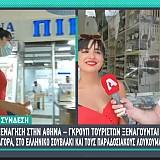 Γαστρονομική περιήγηση στην Αθήνα με τα Athens Walking Tours στην εκπομπή Σαββατοκύριακο με τον Μάνεση (VIDEO)