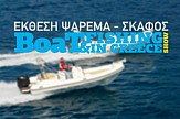 Θαλάσσιος τουρισμός: Στις 16 Μαρτίου η έκθεση Boat & Fishing Show