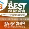 The Best for the Guest | Συνέδριο Οικονομίας Διαμοιρασμού & Βραχυχρόνιας Μίσθωσης