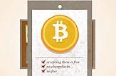«Χάκαραν» το ψηφιακό νόμισμα Bitcoin