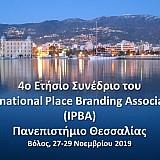 Ετήσιο Συνέδριο του International Place Branding Association στο Βόλο