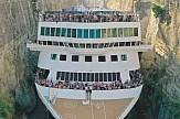 Εντυπωσιακό πέρασμα κρουαζιερόπλοιου από τον Ισθμό- Οι επιβάτες μπορούσαν να αγγίξουν τα τοιχώματα (video)