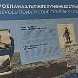 Περιφέρεια Κρήτης: Υπαίθρια έκθεση αφιέρωμα στην Ελληνική επανάσταση στην πλατεία Ελευθερίας