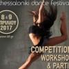 Θεσσαλονίκη: Σε χορευτική αρένα μετατρέπεται αύριο η πλατεία Αριστοτέλους