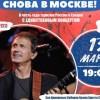 EOT: Έδωσε 60.000 ευρώ για συναυλία του Νταλάρα στη Μόσχα