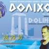 Τριήμερο αθλητικών αγώνων Patmos Revelation