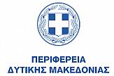 Σύστημα διαχείρισης τουριστικού προορισμού στη Δυτική Μακεδονία