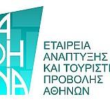 ΕΑΤΑ: Διαδικτυακή καμπάνια για την Αθήνα