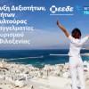 ΕΕΔΕ/ SETE Training: Σεμινάρια ψηφιακού μάρκετινγκ στον τουρισμό