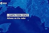 Το λεκανοπέδιο Αττικής, όπως φαίνεται από το διάστημα
