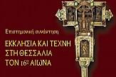 Επιστημονικό συμπόσιο Εκκλησία και Τέχνη στη Θεσσαλία τον 16ο αιώνα