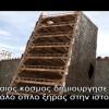 Ο επιβλητικός Πύργος στη Νέα Φώκαια Χαλκιδικής