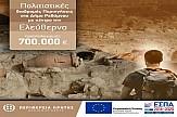 Πολιτιστικές περιηγήσεις στο Δήμο Ρεθύμνου με κέντρο την Ελεύθερνα