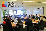 ΕΛΙΜΕ: Ο νέος κανονισμός της ΕΕ για τις λιμενικές υπηρεσίες - ημερίδα