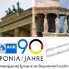 Ελληνογερμανικό Επιμελητήριο: Αποστολή 40 γερμανικών επιχειρήσεων στην Ελλάδα