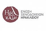 Ημερίδα στο Ηράκλειο: «Επεξεργασία Νερού & Ανταγωνιστικότητα σε ξενοδοχειακές μονάδες»