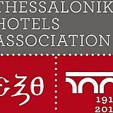 Θεσσαλονίκη: Για δεύτερη συνεχή χρονιά χαμηλό επίπεδο διανυκτερεύσεων στα ξενοδοχεία το οκτάμηνο