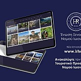 Nέα ιστοσελίδα για την Ένωση Ξενοδόχων Νομού Ιωαννίνων