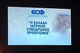 HAPCO: θετικές εντυπώσεις από την ημερίδα του ΕΟΦ για τον ιατρικό-συνεδριακό τουρισμό