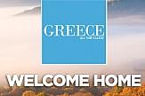 ΕΟΤ: Συνδιαφήμιση με τουρ οπερέιτορ της Αυστρίας, Ελβετίας, Ουγγαρίας και Σλοβακίας