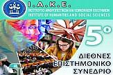 Διεθνές επιστημονικό συνέδριο του Ινστιτούτου Ανθρωπιστικών & Κοινωνικών Επιστημών στο Ηράκλειο
