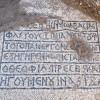 Αρχαίο χόστελ με ελληνική επιγραφή ανακαλύφθηκε στην Ιερουσαλήμ