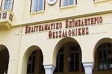 Επαγγελματικό Επιμελητήριο Θεσσαλονίκης: Να κηρυχθεί σε καθεστώς έκτακτης ανάγκης και η αγορά