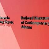 Τέθηκε σε ισχύ η Σ.Σ.Ε. στο Εθνικό Μουσείο Σύγχρονης Τέχνης