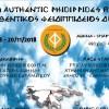 Αυθεντικός Φειδιππίδειος Δρόμος Αθήνα - Σπάρτη - Αθήνα