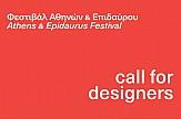Φεστιβάλ Αθηνών & Επιδαύρου: Πρόσκληση εκδήλωσης ενδιαφέροντος για το σχεδιασμό της εταιρικής ταυτότητας
