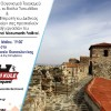 ETC: Βραβεία καλύτερης τουριστικής ταινίας στον κόσμο 2017- 4 ελληνικές υποψηφιότητες