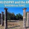 Συνέδριο Φιλοσοφίας και Παιδείας στην Αρχαία Ολυμπία και την Καλιδόνα Ζαχάρως