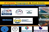 Philoxenia 2019: 2ο  Forum Τουρισμού & Real Estate