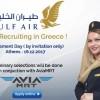 Η Gulf Air αναζητά προσωπικό καμπίνας στην Αθήνα