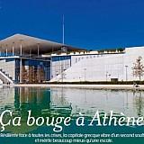 «Κάτι κινείται στην Αθήνα»: Εντυπωσιακό αφιέρωμα στην ελληνική πρωτεύουσα από γαλλικό περιοδικό
