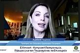 Ά. Γκερέκου: Η ελληνική-κυπριακή διατροφή είναι θησαυρός για τις δύο χώρες